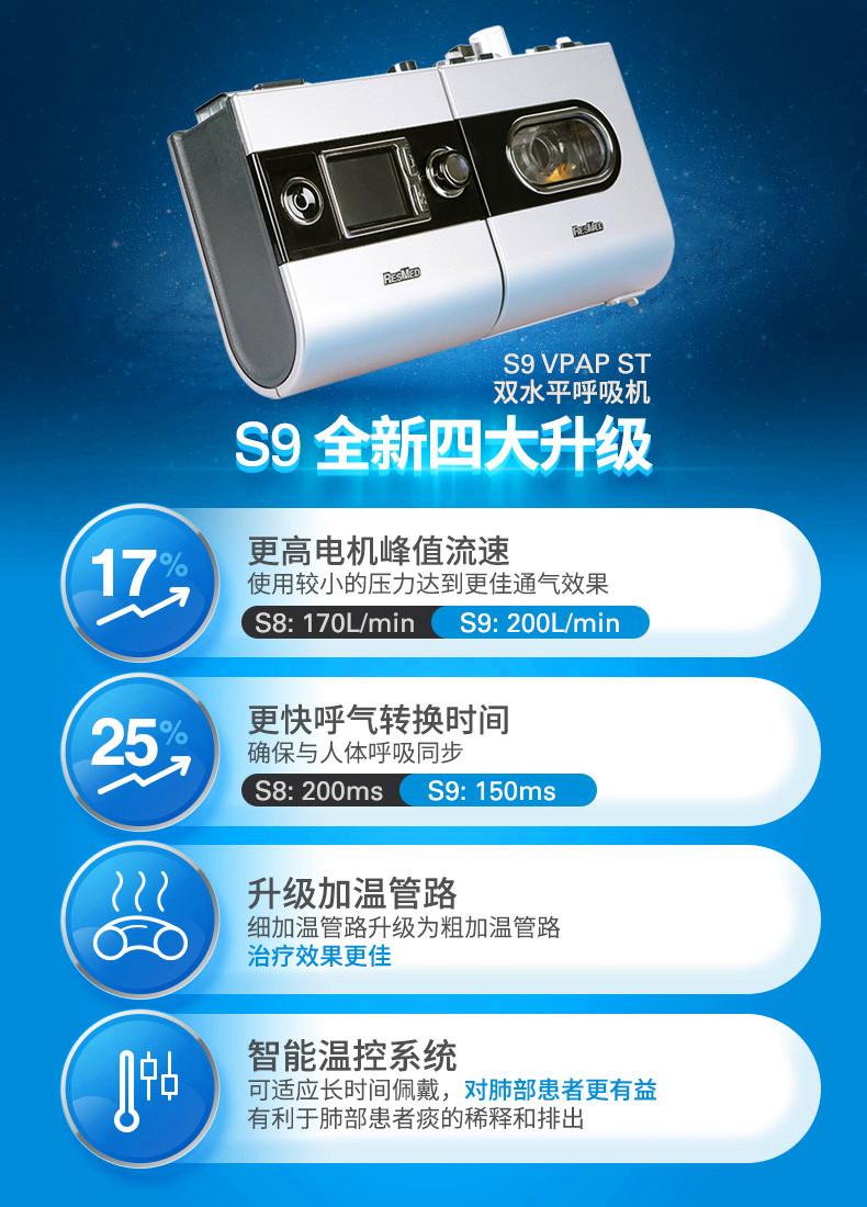 S9 VPAP ST1