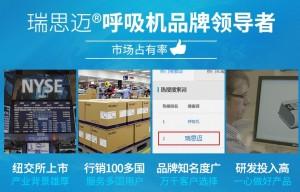 北京呼吸机租赁的使用安全性